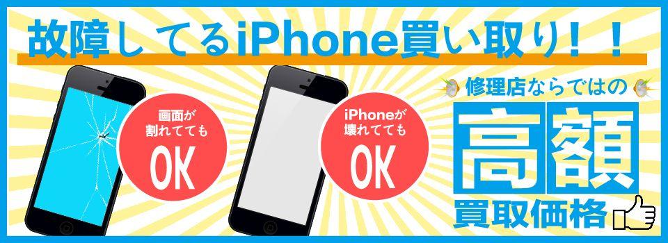 故障してるiPhone買取ります 修理店ならではの高額買取価格