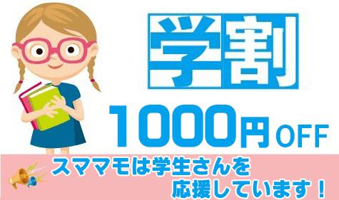 学割!! iPhone(アイフォン)修理 甲府 甲府駅前店