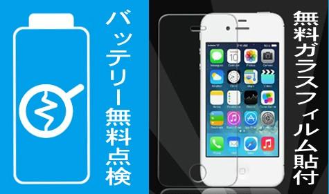 バッテリーの無料点検開始!! iPhone(アイフォン)修理 甲府