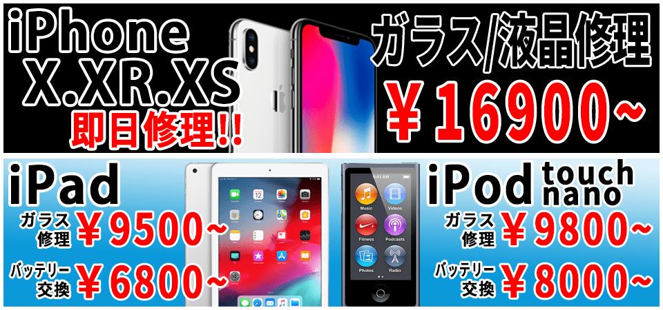 最新のiPhoneXSからタブレットiPad・iPodまで修理可能!