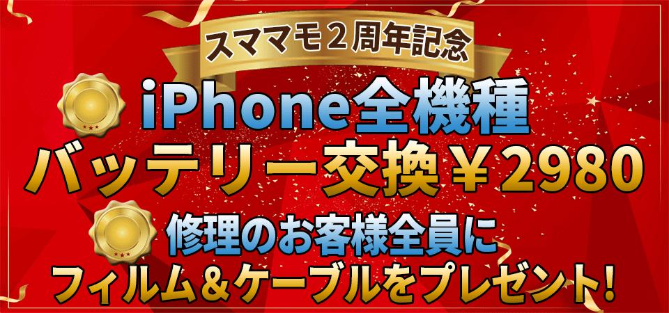 期間限定 iPhone6 ガラス交換修理