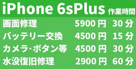 Phone6Plus 交換修理