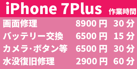 Phone7Plus 交換修理