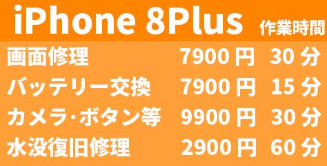 Phone8Plus 交換修理