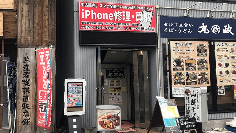 ifc甲府駅前店舗アクセス