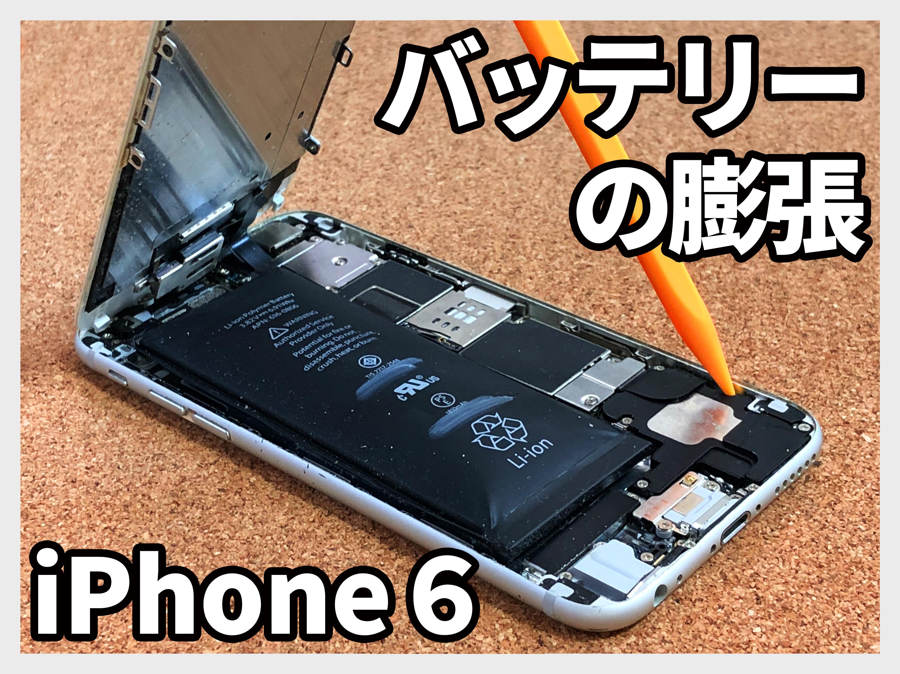 【iPhone6 バッテリー膨張 山梨県 甲府市】iphone6 バッテリー交換 電池甲府市よりお越しのお客様です