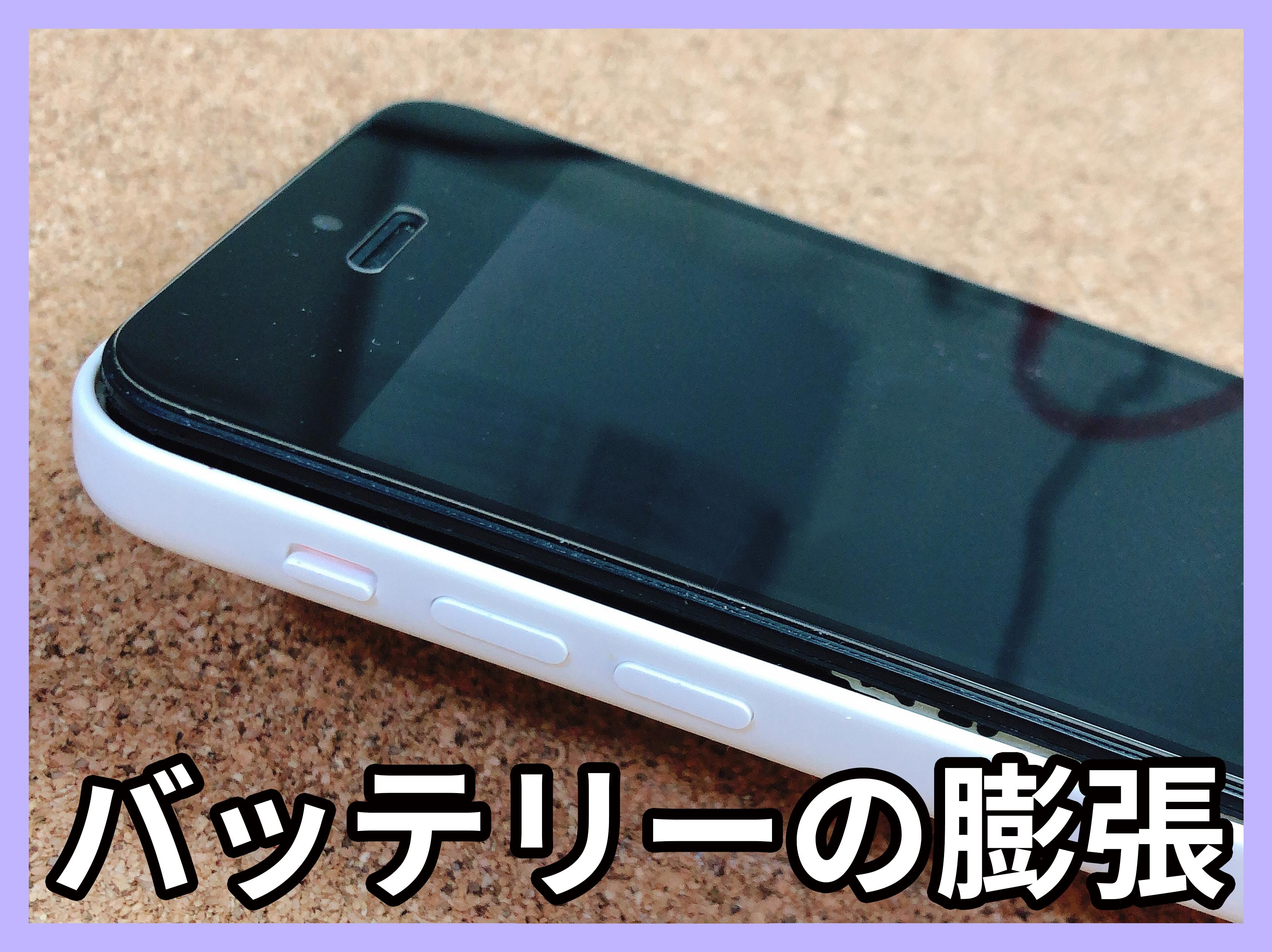 【iPhone5c バッテリー膨張 山梨県 笛吹市】iphone5c 電池交換 バッテリー笛吹市よりお越しのお客様です
