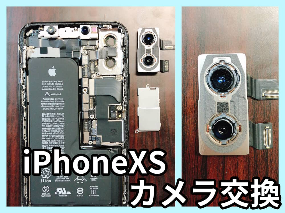 【iPhoneXS カメラ交換 山梨県 大月市】iphoneXS カメラレンズ傷 ガラス飛散 大月市よりお越しのお客様です