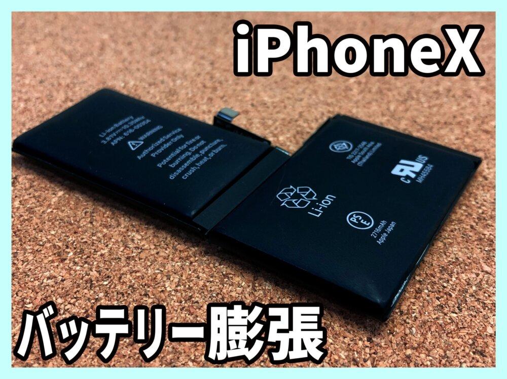 【iPhoneX バッテリー膨張 山梨県 甲府市】iphoneX バッテリー交換 電池甲府市よりお越しのお客様です