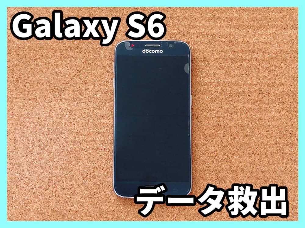 【Samsung Galaxy S6 動作不良 山梨県 甲府市】ギャラクシー s6 データ救出甲府市よりお越しのお客様です