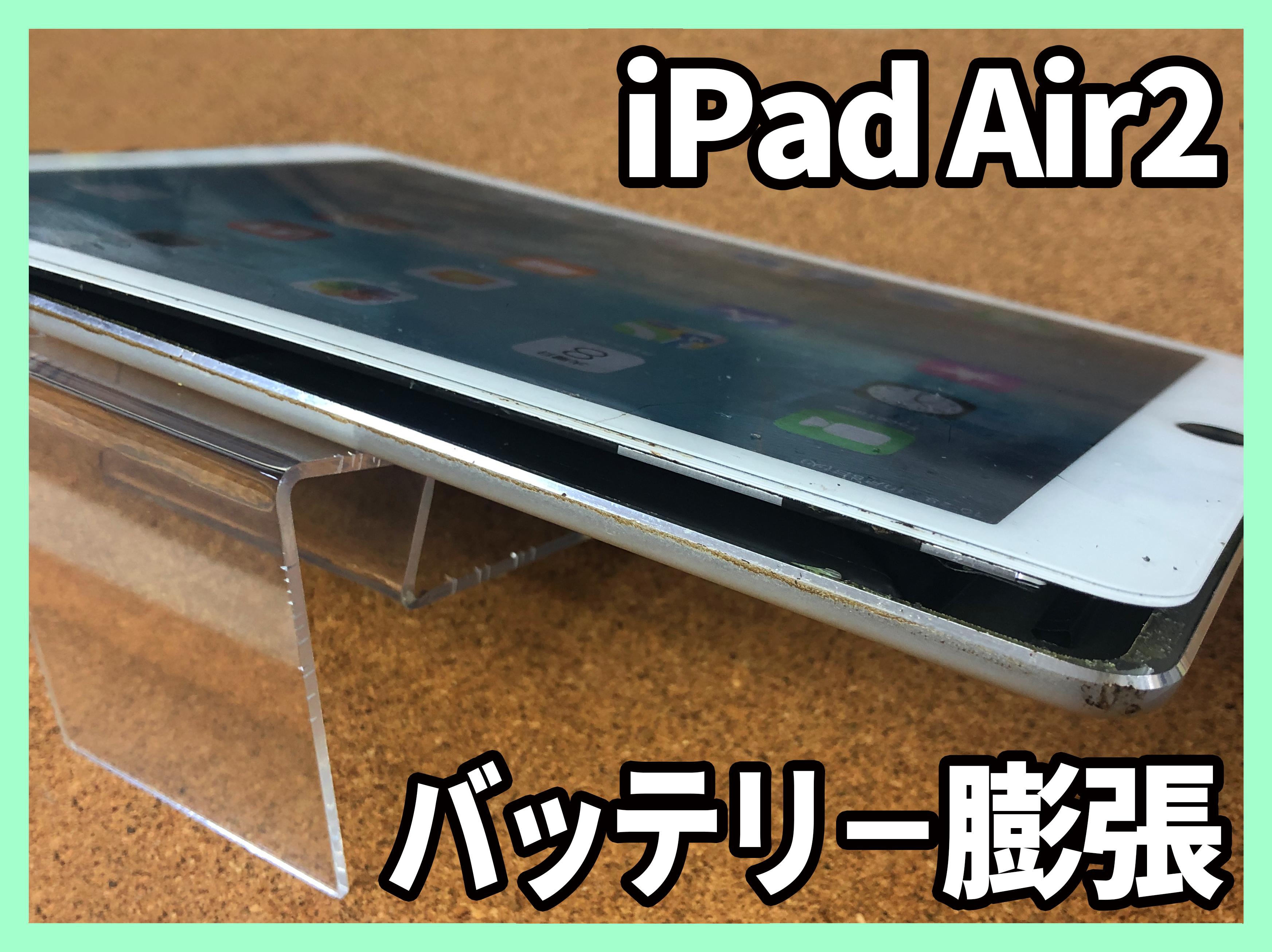 【iPad AIR2 バッテリー膨張 山梨県 甲府市】ipad air2 バッテリー交換 電池交換甲府市よりお越しのお客様です