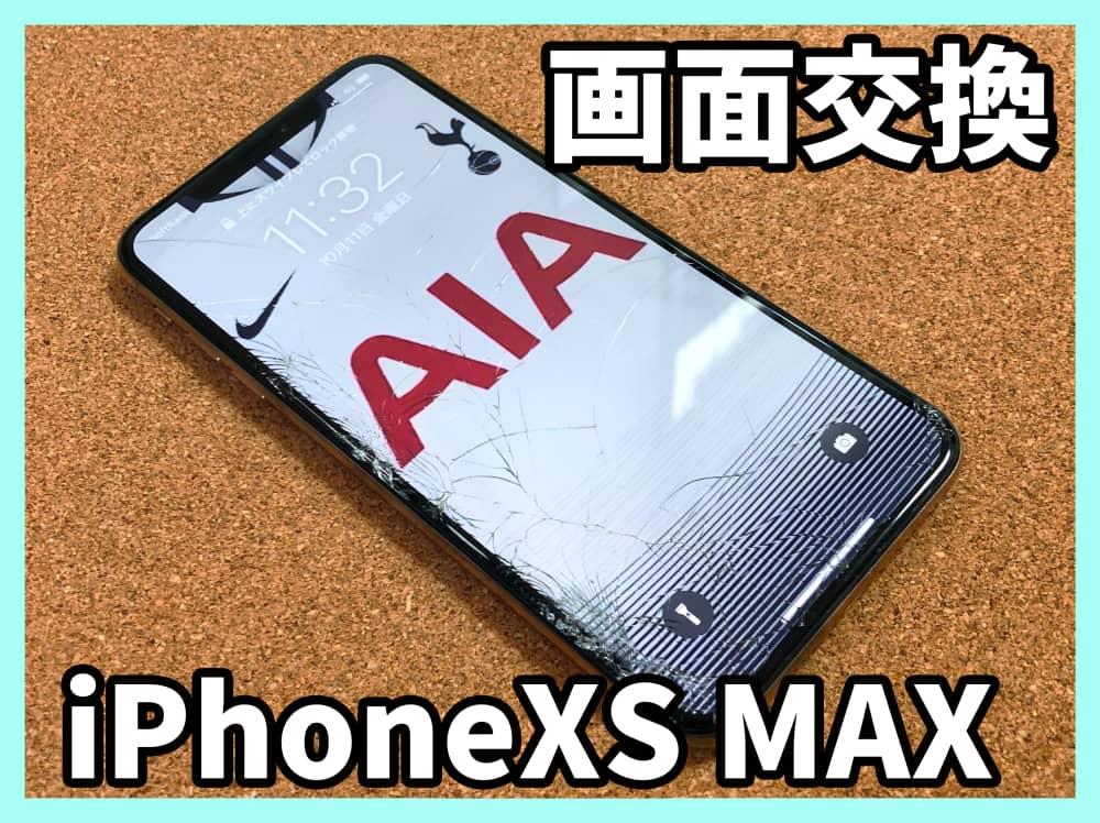 【iPhoneXS MAX 画面交換 山梨県 南アルプス市】iphonexs max ガラス破損 液晶交換南アルプス市よりお越しのお客様です