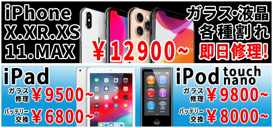 最新のiPhoneX,iPhoneXR,iPhoneXS MAX,iPhone11,iPhone11pro MAXからタブレットiPad・iPodまで修理可能!