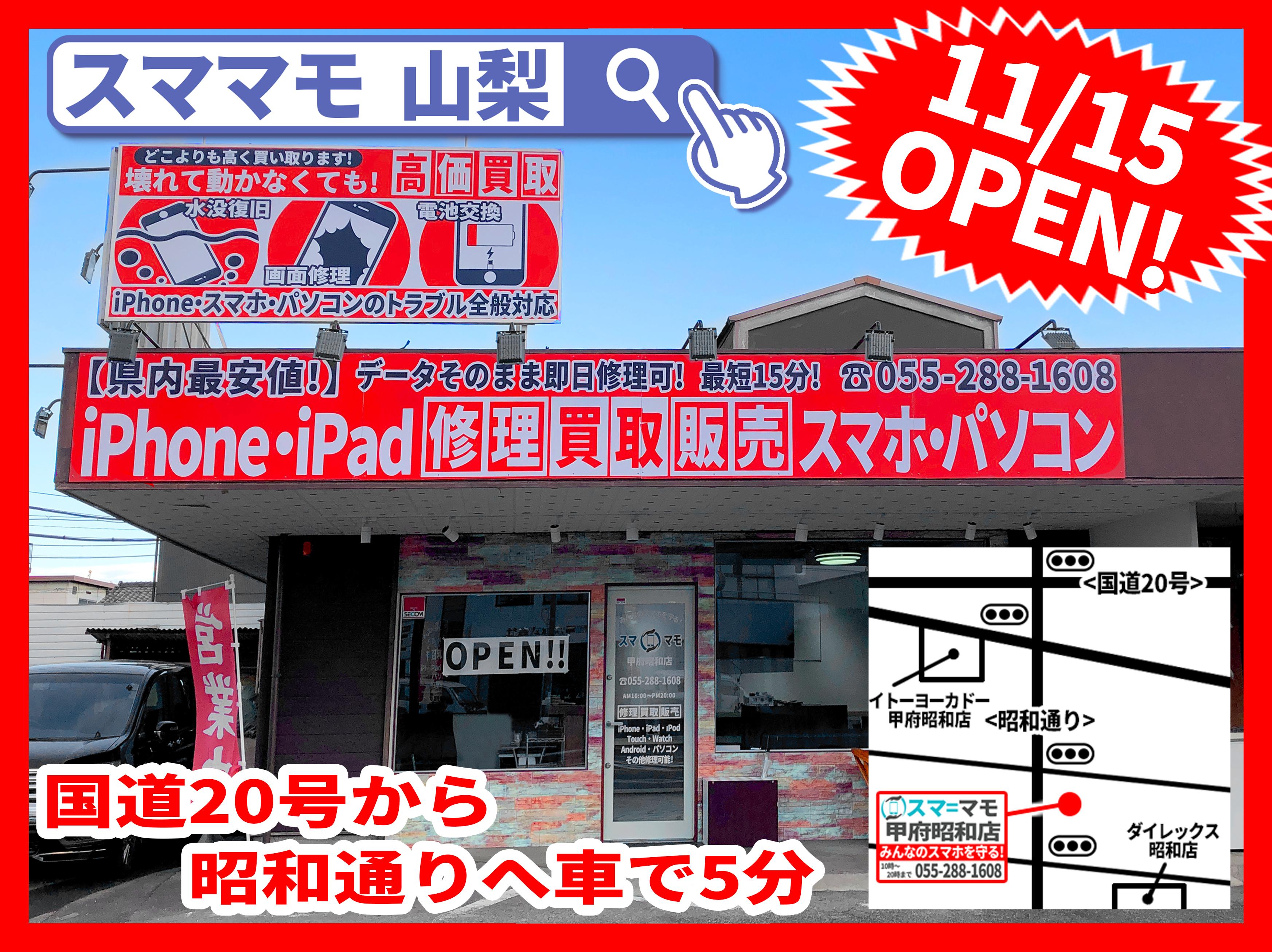 【スママモ昭和店OPEN!!!】甲府昭和にて、新店舗がOPENしました!