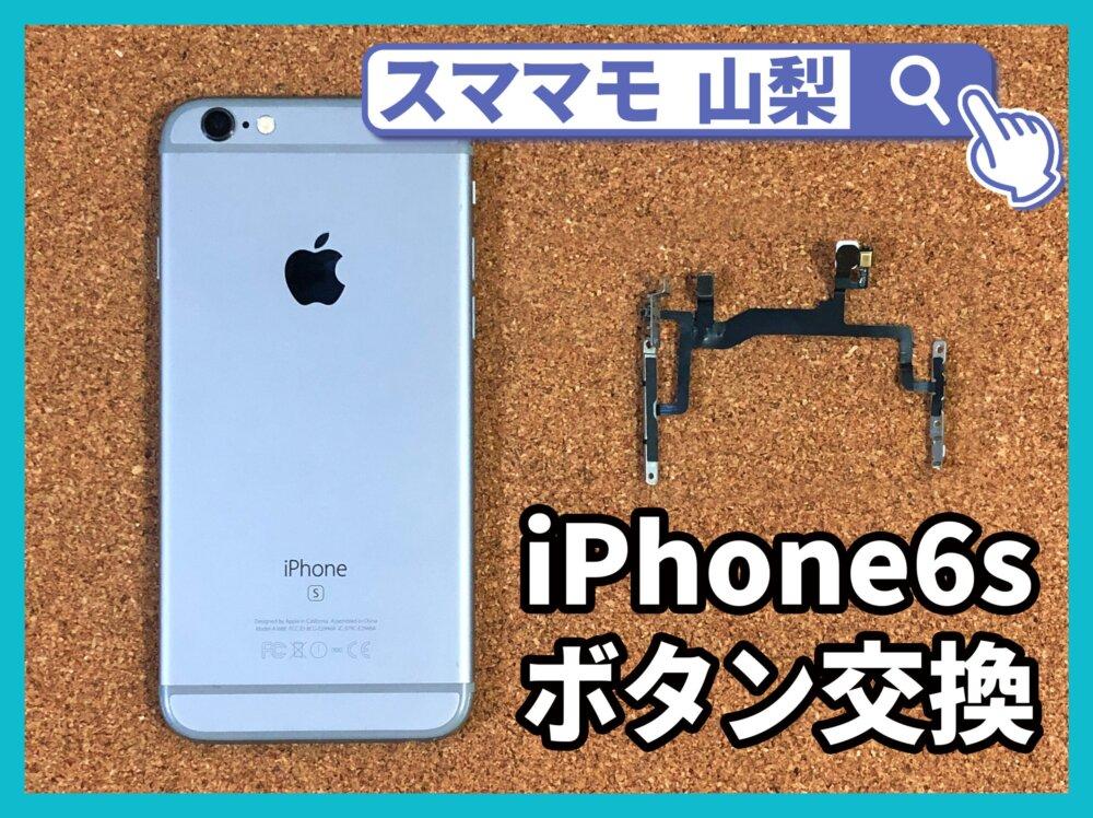 【iPhone6s マナーボタン交換 山梨県 山梨市】iphone 音量ボタン修理山梨市よりお越しのお客様です