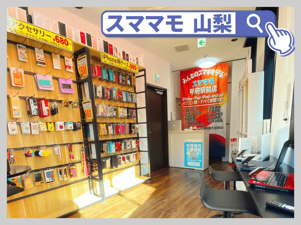【新着情報のお知らせ】スママモ甲府駅店がリニューアルOPEN!