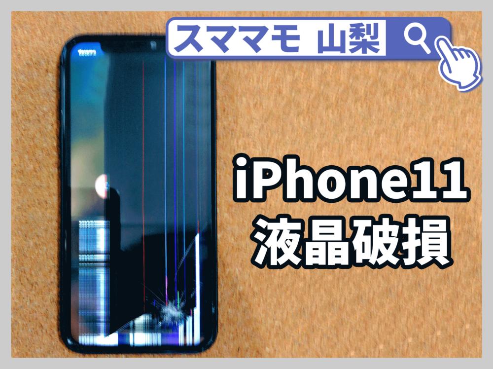 【iPhone11 画面交換 山梨県 甲府市】 iphone11 ガラス破損 液晶交換 甲府市よりお越しのお客様です