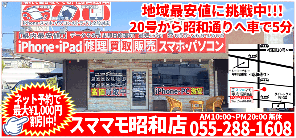 スママモ甲府昭和店OPEN