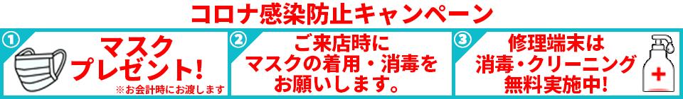 コロナウイルス対策キャンペーン マスクプレゼント iPhone 修理 山梨 甲府