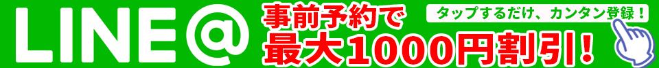 LINEからの事前予約で最大1000円割引 iPhone 修理 山梨 甲府