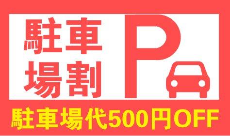 駐車券をご呈示いただくと修理代金から500円割引
