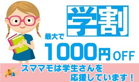 学生さん応援!学生証の提示で最大1000円割引