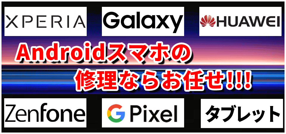 XperiaからHUAWEI、Zenfone、Google Pixelまで即日修理 Android 修理 山梨 甲府