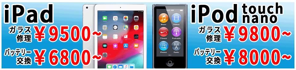 ipad.ipod.touch.classic 全て修理可能 iPhone 修理 山梨 甲府