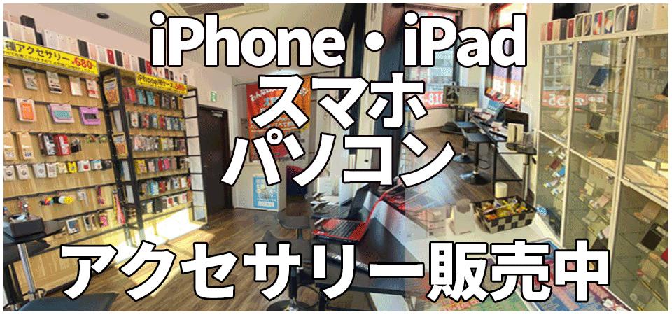 iphone ipad android などスマホからパソコン、その他ケーブル、ケースなどアクセサリー類まで店内で販売中!中古 販売 山梨 甲府