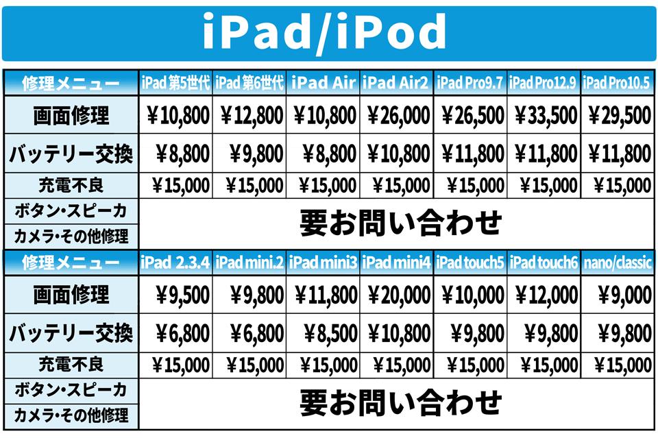 ipad ipod 修理価格表 iPhone 修理 山梨 甲府