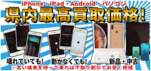 新品のiPhoneから、壊れて動かない端末まで修理店ならではの高価買取価格 iphone 買取 山梨 甲府