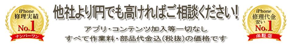 他社より1円でも高ければご相談ください iPhone 修理 山梨 甲府