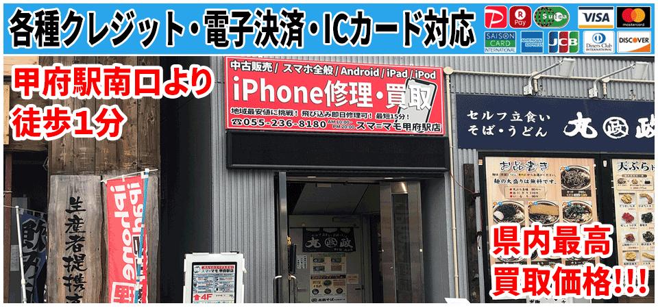各種クレジットカード、キャッシュレス決済対応! iphone 買取 山梨 甲府