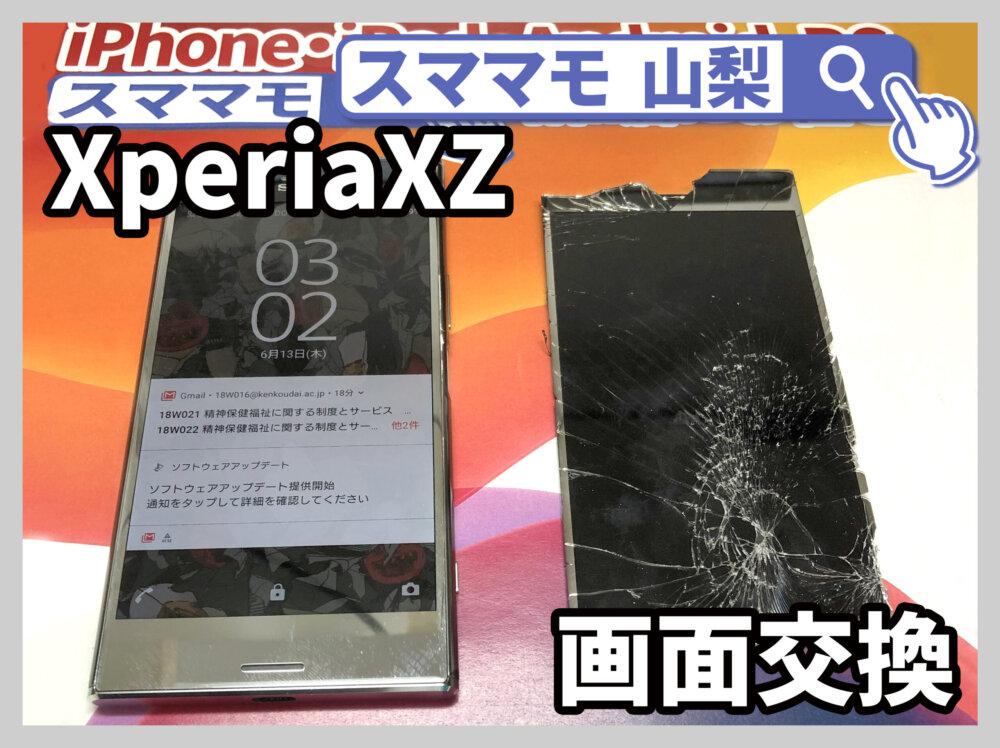 【XPERIA XZ 画面交換 甲府 山梨】 xperia 修理 xz ガラス破損 液晶交換 甲府市よりお越しのお客様です