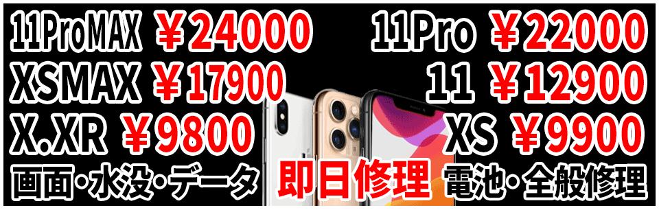 11Pro¥22000・XSMAX¥17900・11¥12900・X.XR ¥9800・XS¥9900 画面・水没・データ即日修理電池・全般修理