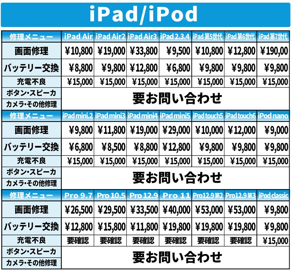 ipad pro air mini ipod 修理価格表 iPhone 修理 山梨 甲府
