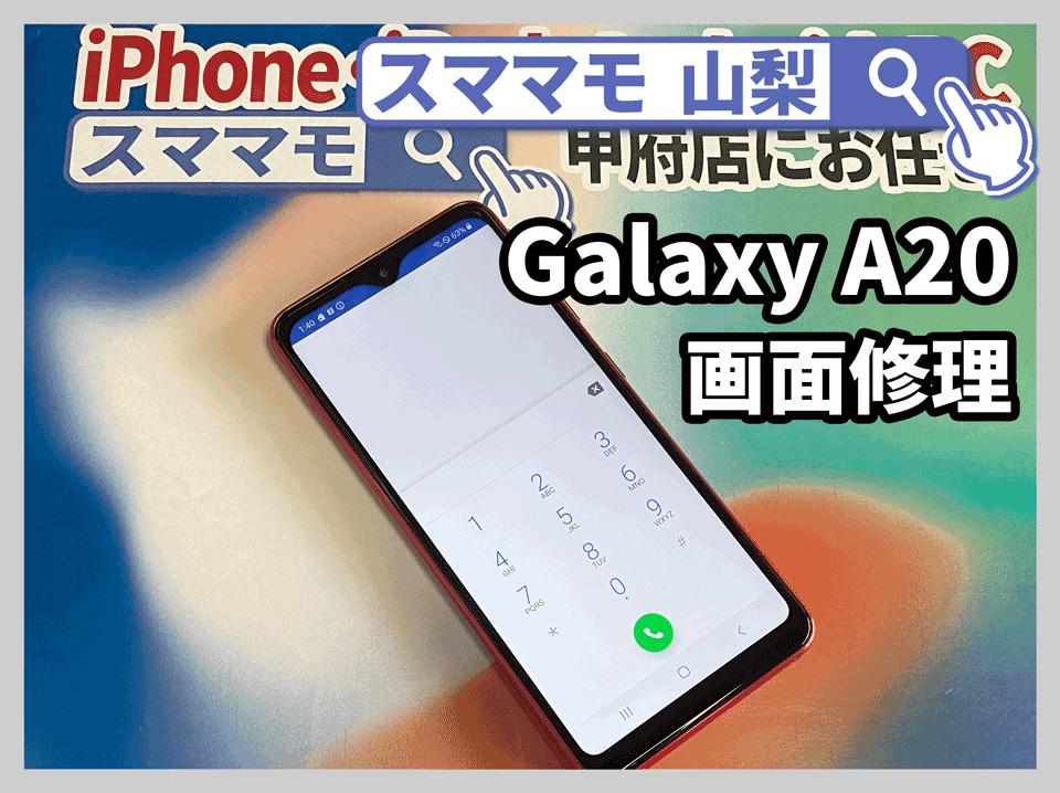 【Galaxy 修理 山梨】山梨県でGalaxy A20/A30の画面修理はスママモにお任せ!