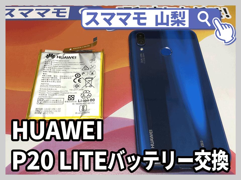 HUAWEI 修理 山梨-huawei p20lite/p30 バッテリー交換をスママモ甲府駅店にご依頼です。