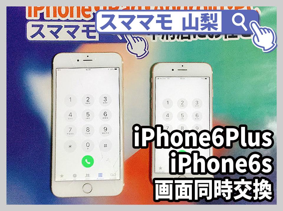 【iPhone6s iPhone6Plus 修理 山梨】山梨県でiPhone 6Plus/iPhone 6sの画面割れ修理買取は即日対応可能なスママモ甲府駅店へ!