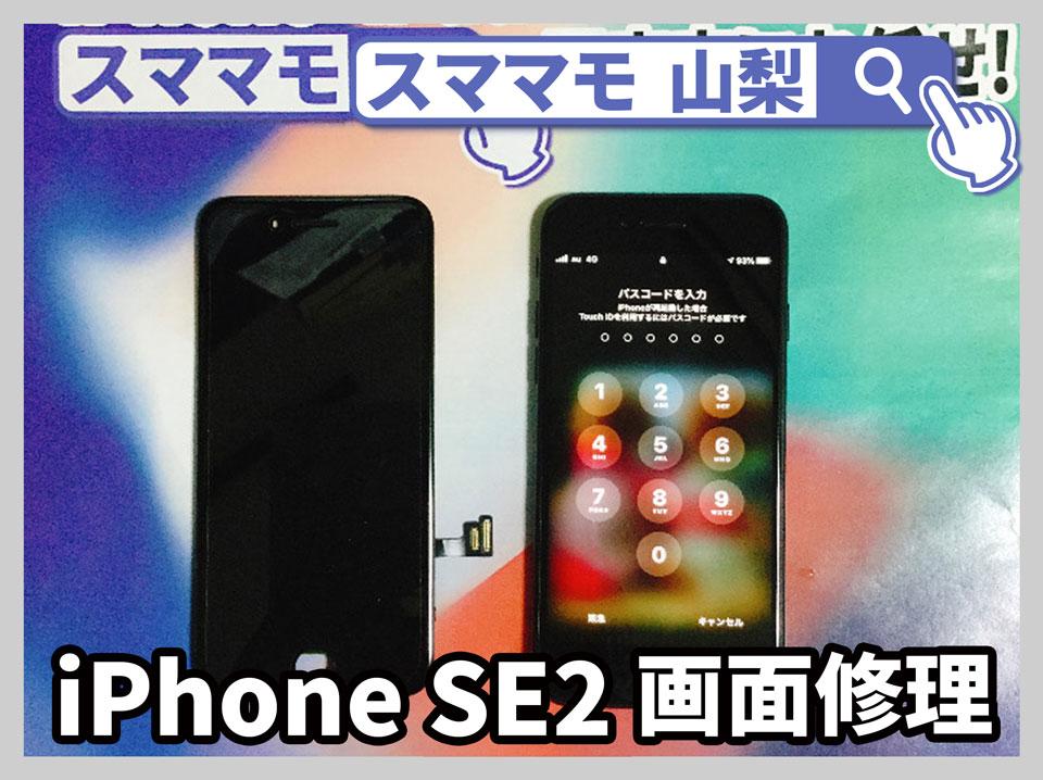 【iPhone SE2 修理 山梨県甲府市】iPhone SE 第2世代の画面修理買取を甲府市周辺でするならスママモ甲府店へ!