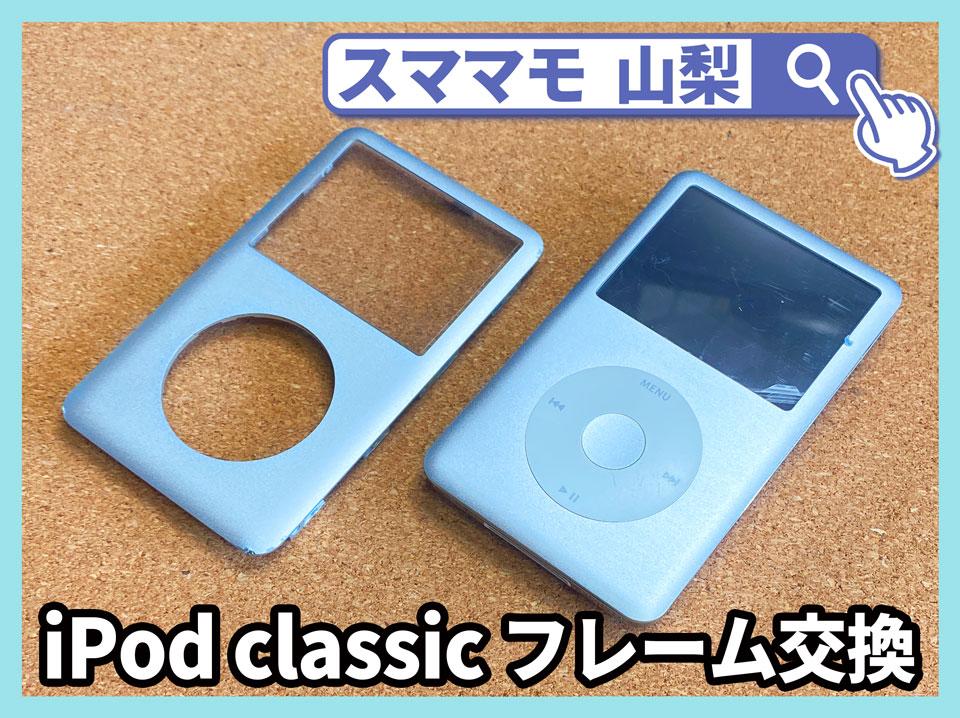 【iPod 修理 山梨】山梨県でiPodtouch 第5世代 iPodtouch 第6世代 iPodclassic iPodnanoの修理買取をするならスママモ甲府駅店におまかせ!