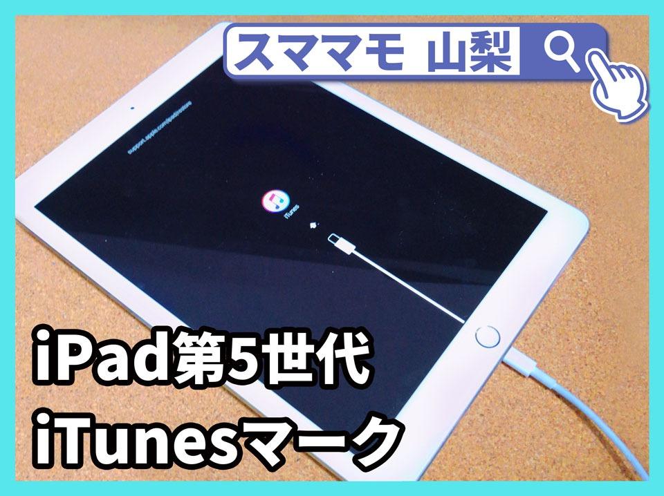【iPad 第5世代 初期化 山梨】パスコード忘れやiTunesマークになったらどうすれば!?