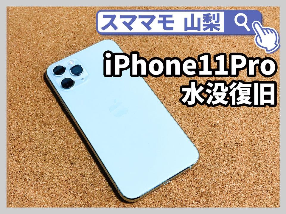 【iPhone 11 Pro 水没修理 山梨】iPhone11Proを川に落とした!ボタンがきかないし勝手に動く…どすればいい?