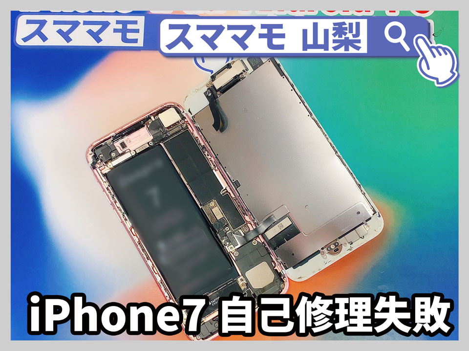 【iPhone7 自分で修理 山梨】iPhone7/7 Plusの画面修理や買取を甲府市でお探しならスママモ甲府駅店へ!