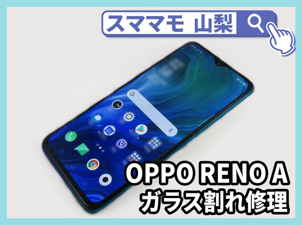 【OPPO RENO A 画面修理 山梨】指原さんのCMで話題のOPPO修理はじめました!定番の画面/電池交換できます!