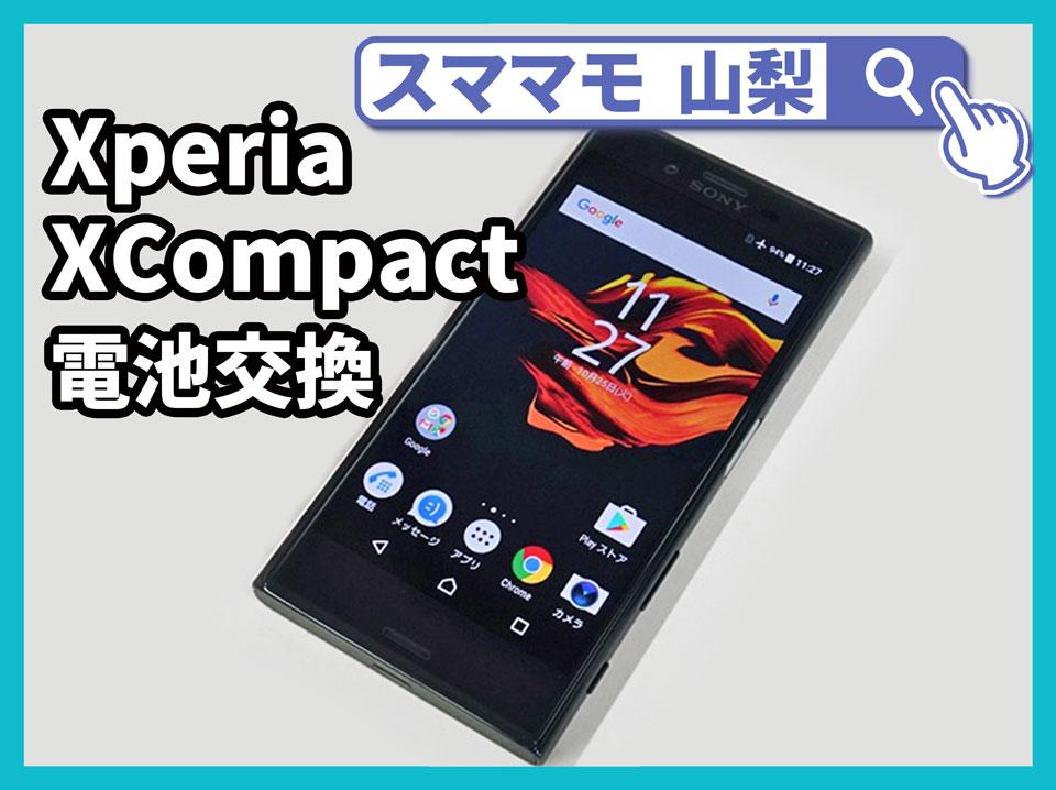 【Xperia X Compact バッテリー交換 山梨】朝起きたらスマホが使えない!充電つないでも動かない!…諦めないで!!