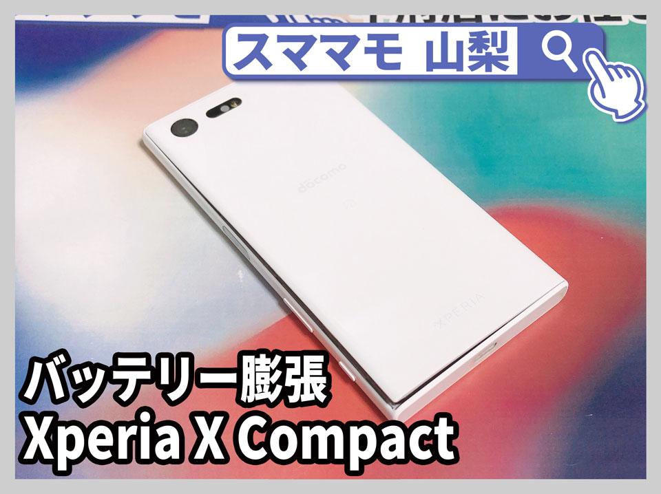 【Xperia X Compact 修理 山梨】Xperia XCompactの背面が大きく開いてしまった!これはもう寿命ですか?