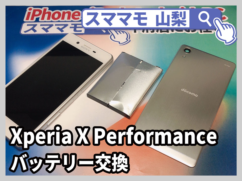 【Xperia X Performance バッテリー交換 山梨】エクスペリアのバッテリー交換って即日修理可能ですか?