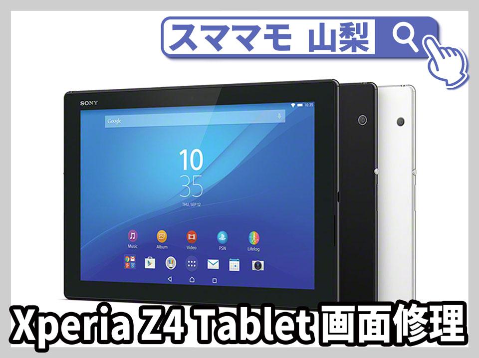 【SONY Xperia Z4 Tablet 画面修理 山梨】子供用のタブレット画面が落としてガラスが割れてしまったXperiaタブレットは修理できますか?