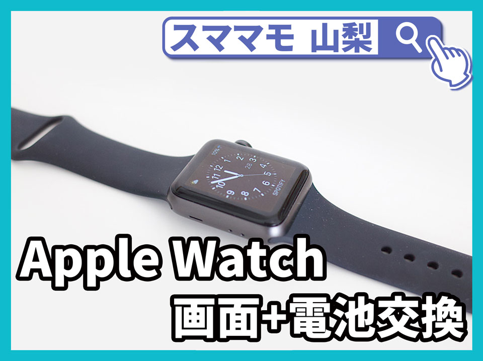 【Apple Watch 画面修理・バッテリー交換 山梨】アップルウォッチ修理も受付中!画面が割れた、電池の減りが早いなど素早く対応!